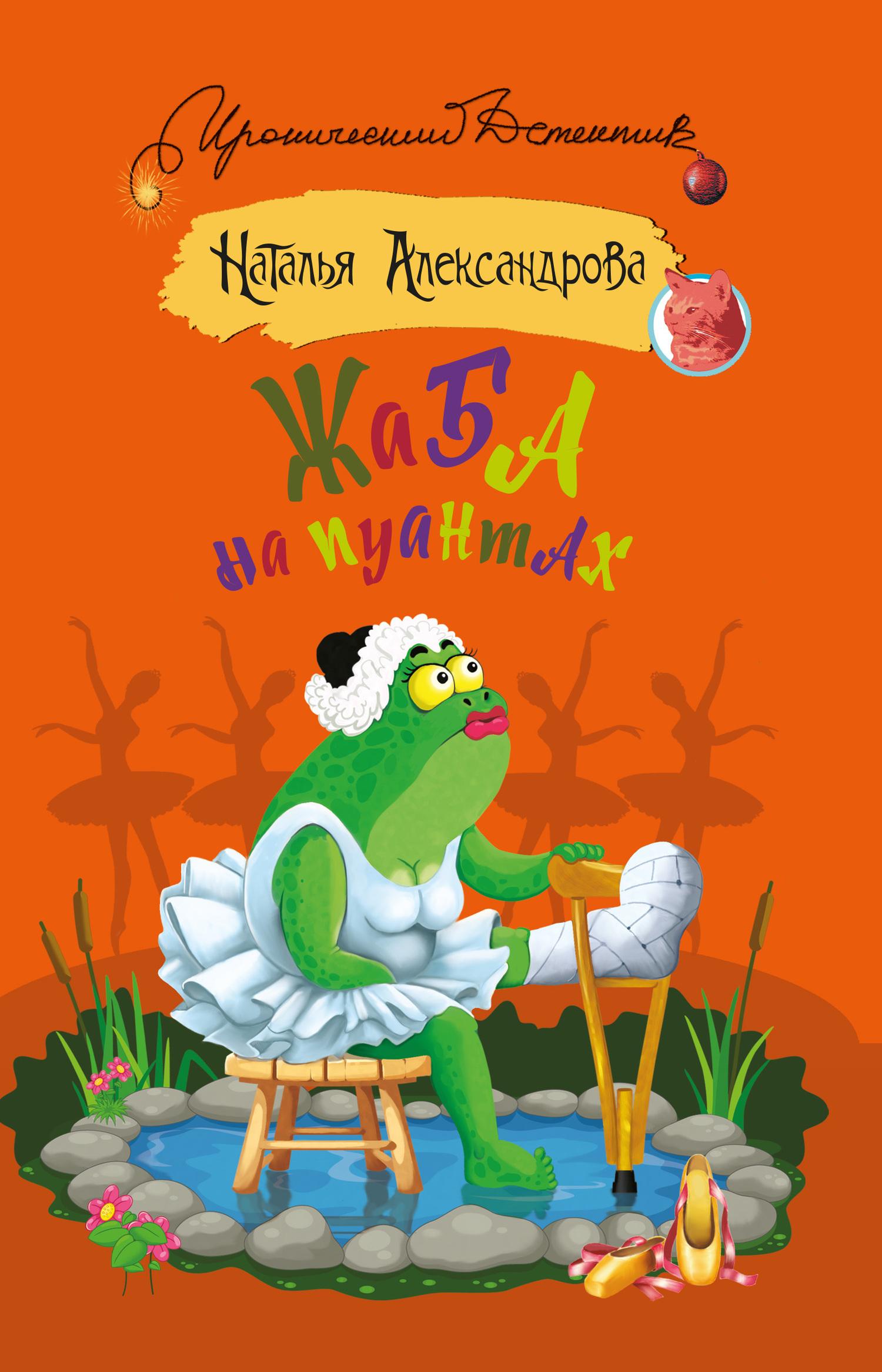 Наталья Александрова - Жаба на пуантах