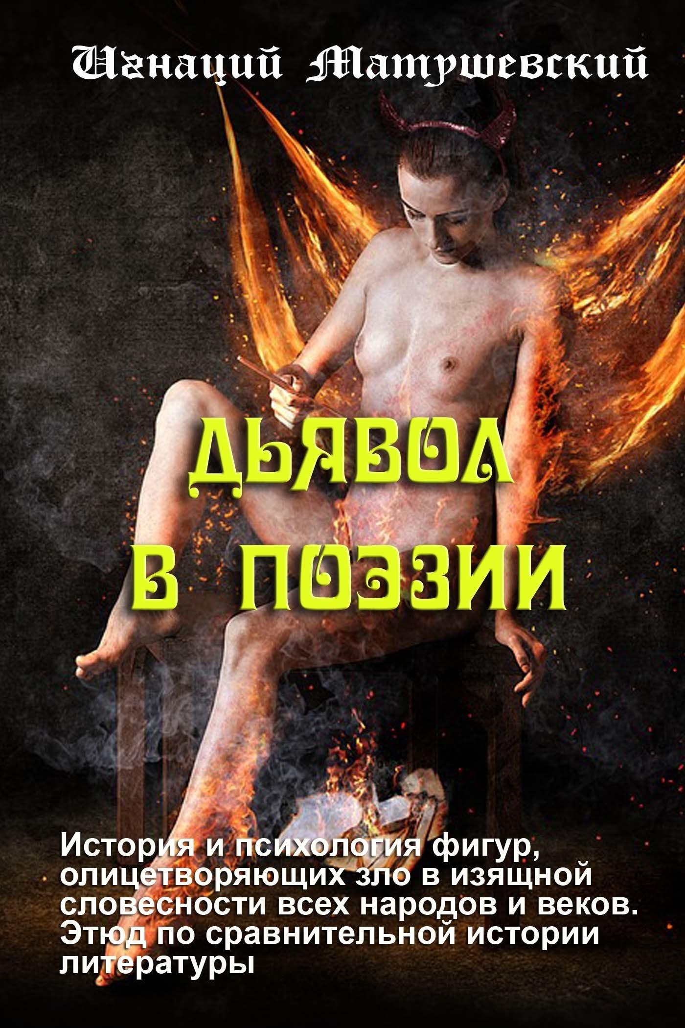 Дьявол в поэзии