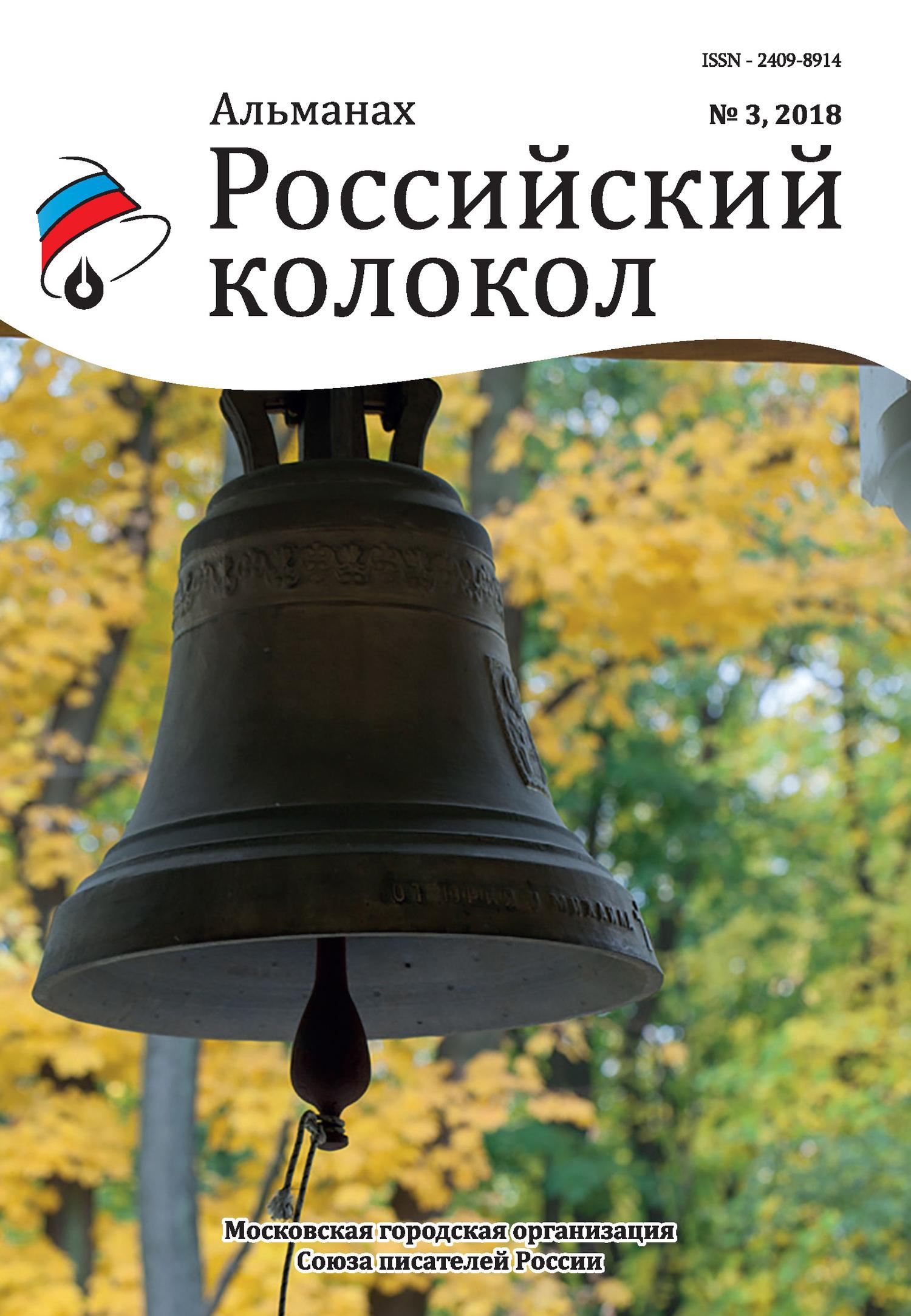 Альманах «Российский колокол» №3 2018