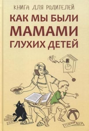Елена Жилинскене, Арина Гуленко - Как мы были мамами глухих детей. Книга для родителей