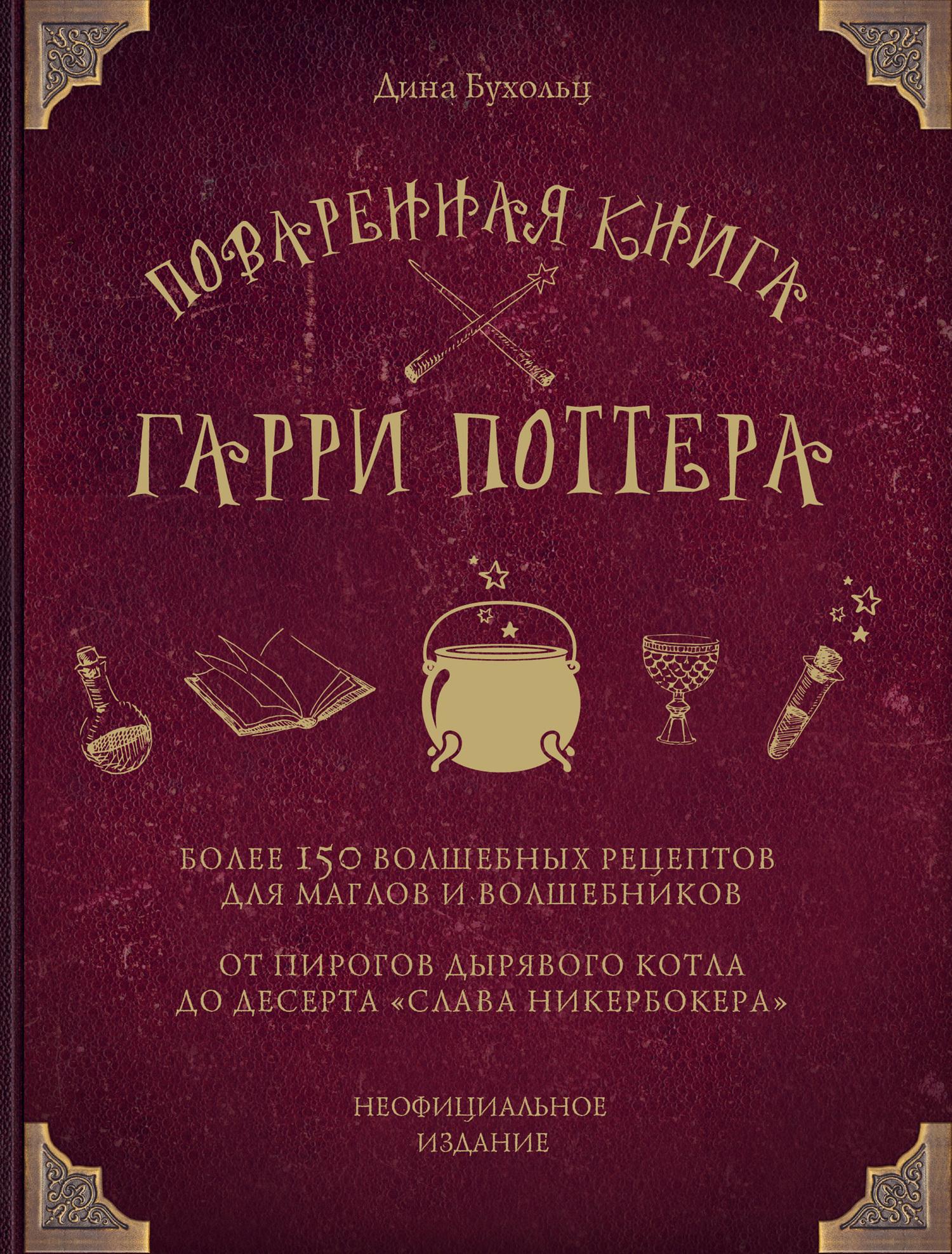 Дина Бухольц - Поваренная книга Гарри Поттера. Более 150 волшебных рецептов для маглов и волшебников