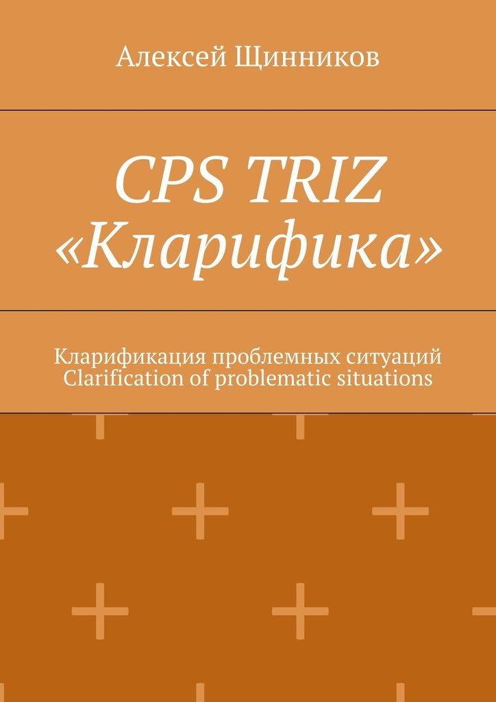 Алексей Щинников - CPSTRIZ «Кларифика». Кларификация проблемных ситуаций. Clarification ofproblematic situations