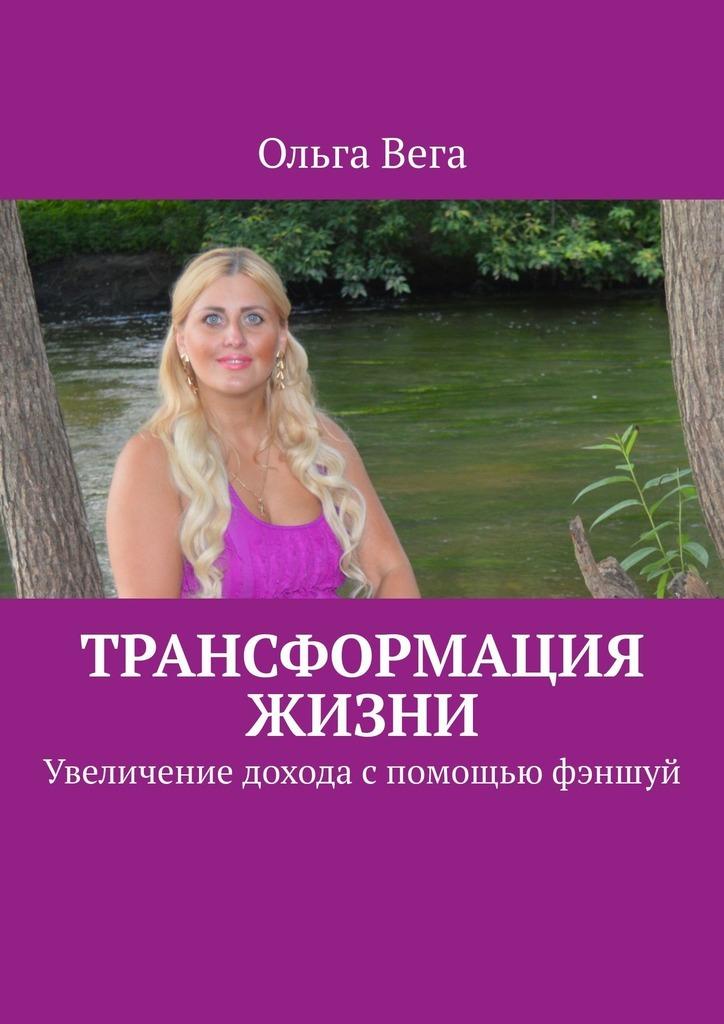 Ольга Вега - Трансформация жизни. Увеличение дохода с помощью фэншуй