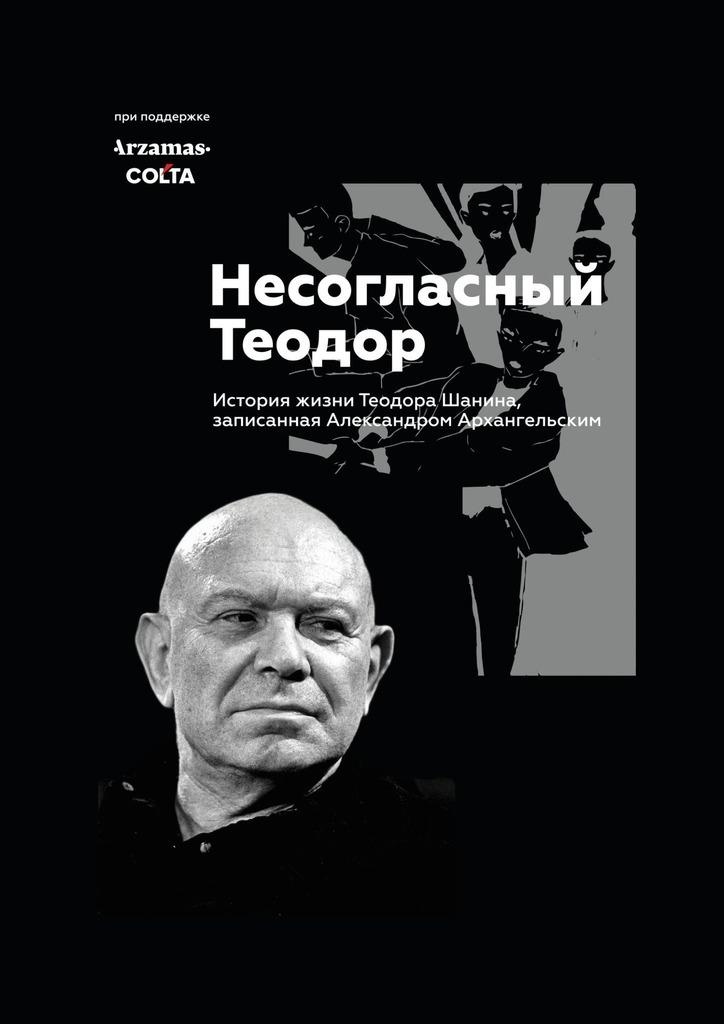 Александр Архангельский - Несогласный Теодор