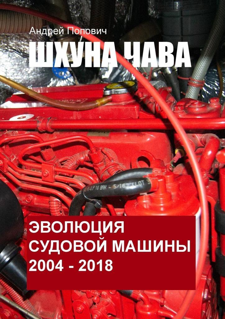 Андрей Попович - Шхуна «Чава». Эволюция судовой машины. 2004—2018