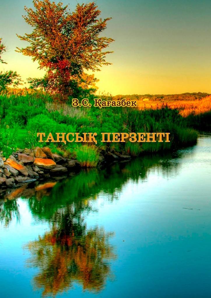 З.С. Қағазбек - Таңсық перзенті
