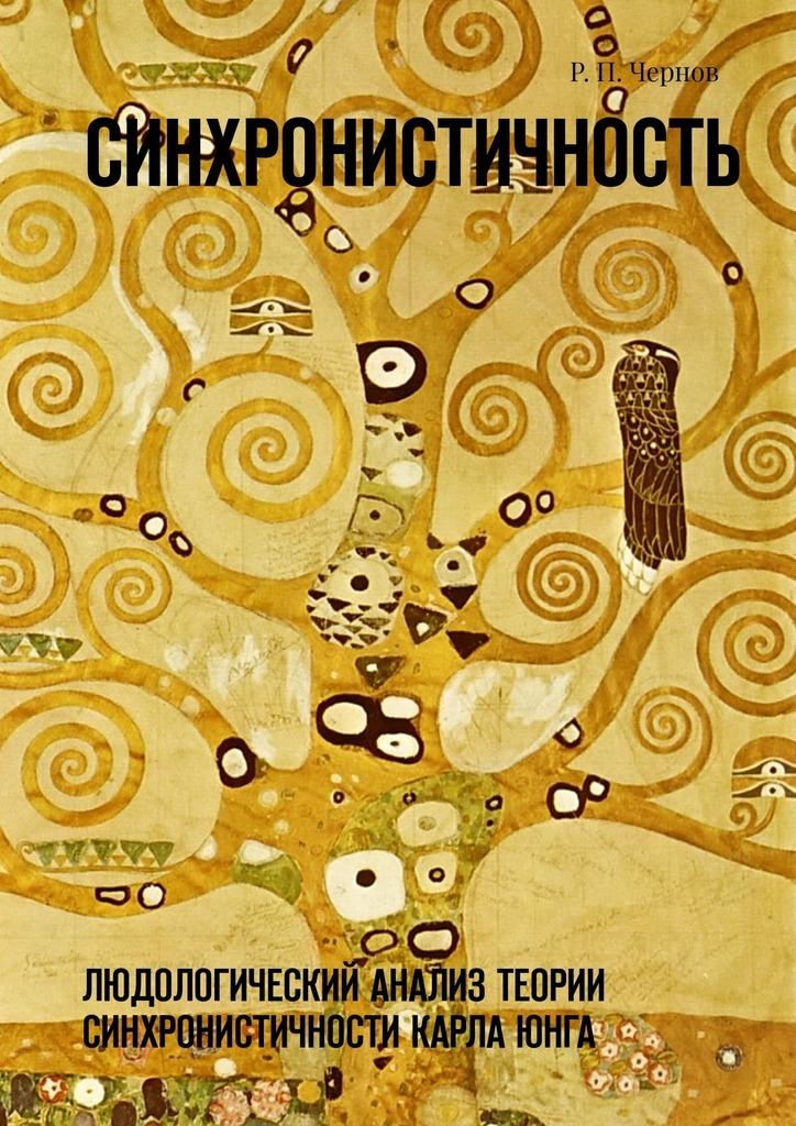 Р. П. Чернов - Синхронистичность. Людологический анализ теории синхронистичности КарлаЮнга