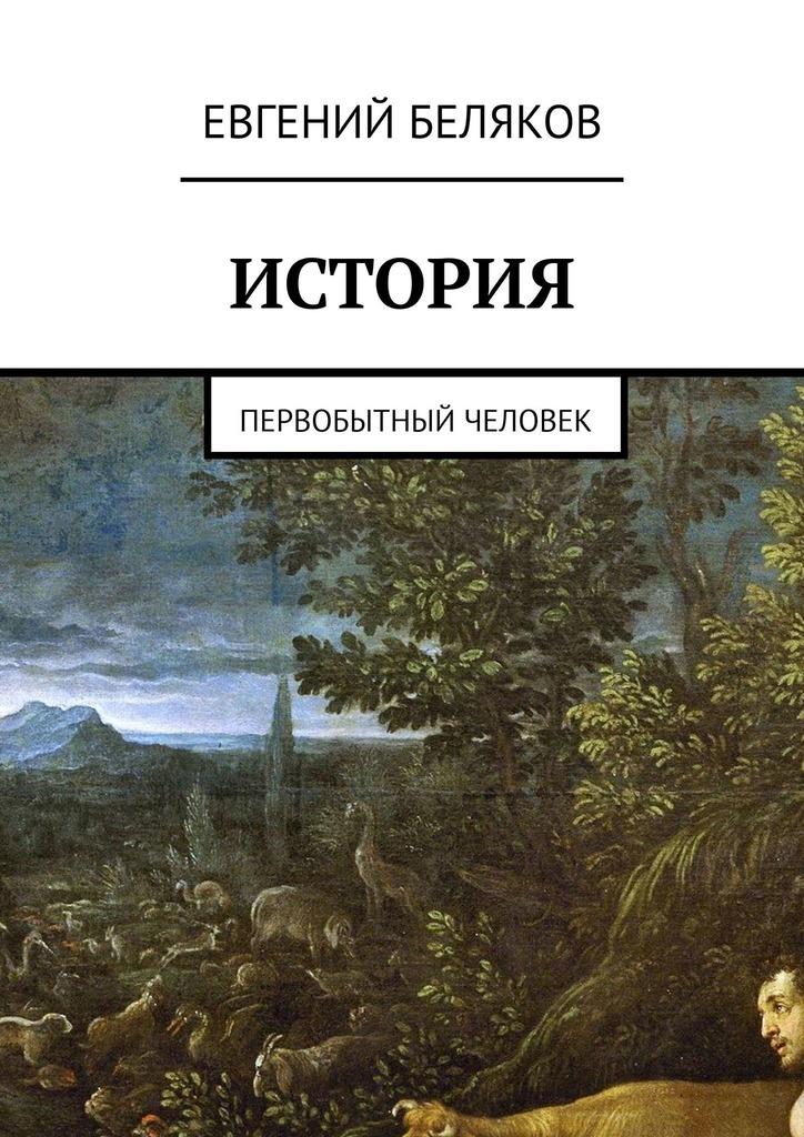 Евгений Беляков - История. Первобытный человек
