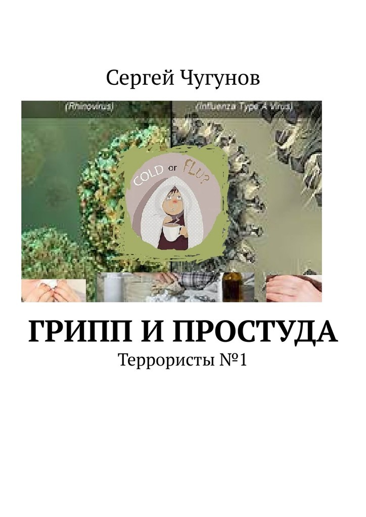 Сергей Чугунов - Грипп ипростуда. Террористы№1