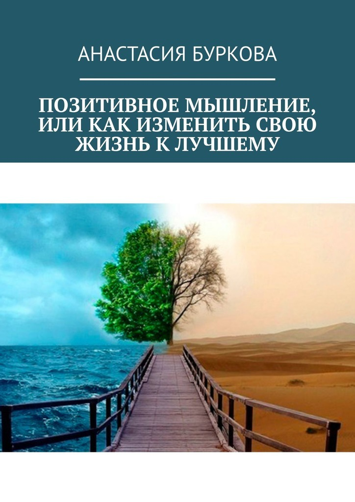 Анастасия Буркова - Позитивное мышление, или Как изменить свою жизнь к лучшему
