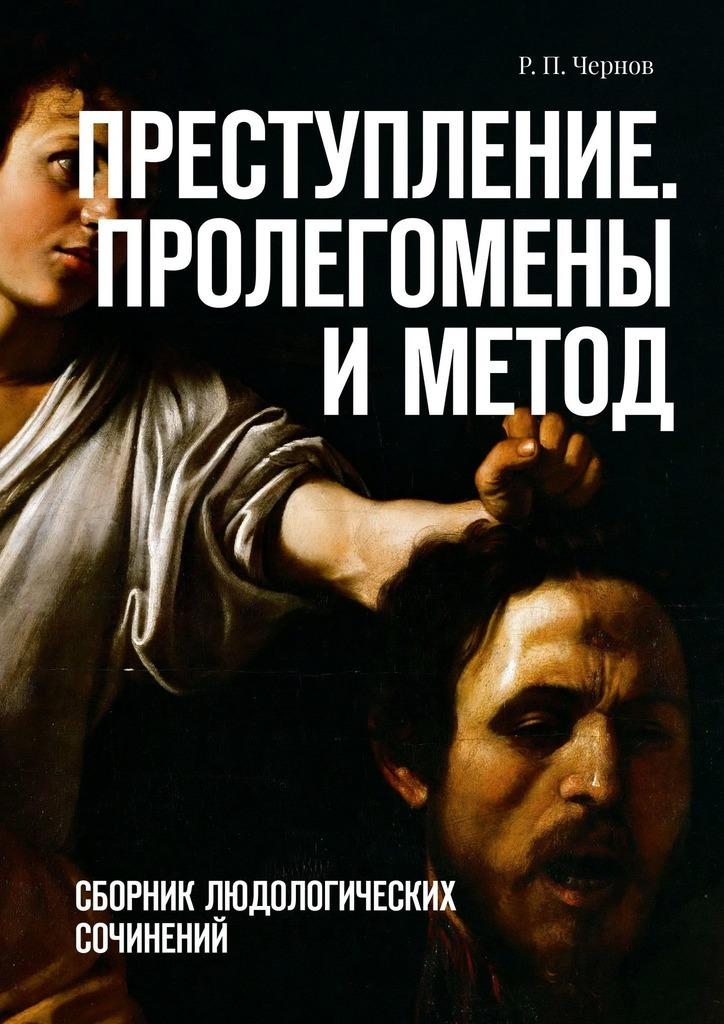 Р. Чернов - Преступление. Пролегомены иметод. Сборник людологических сочинений