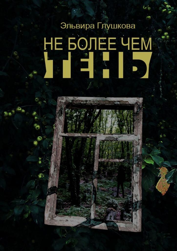 Эльвира Глушкова - Не более чем тень