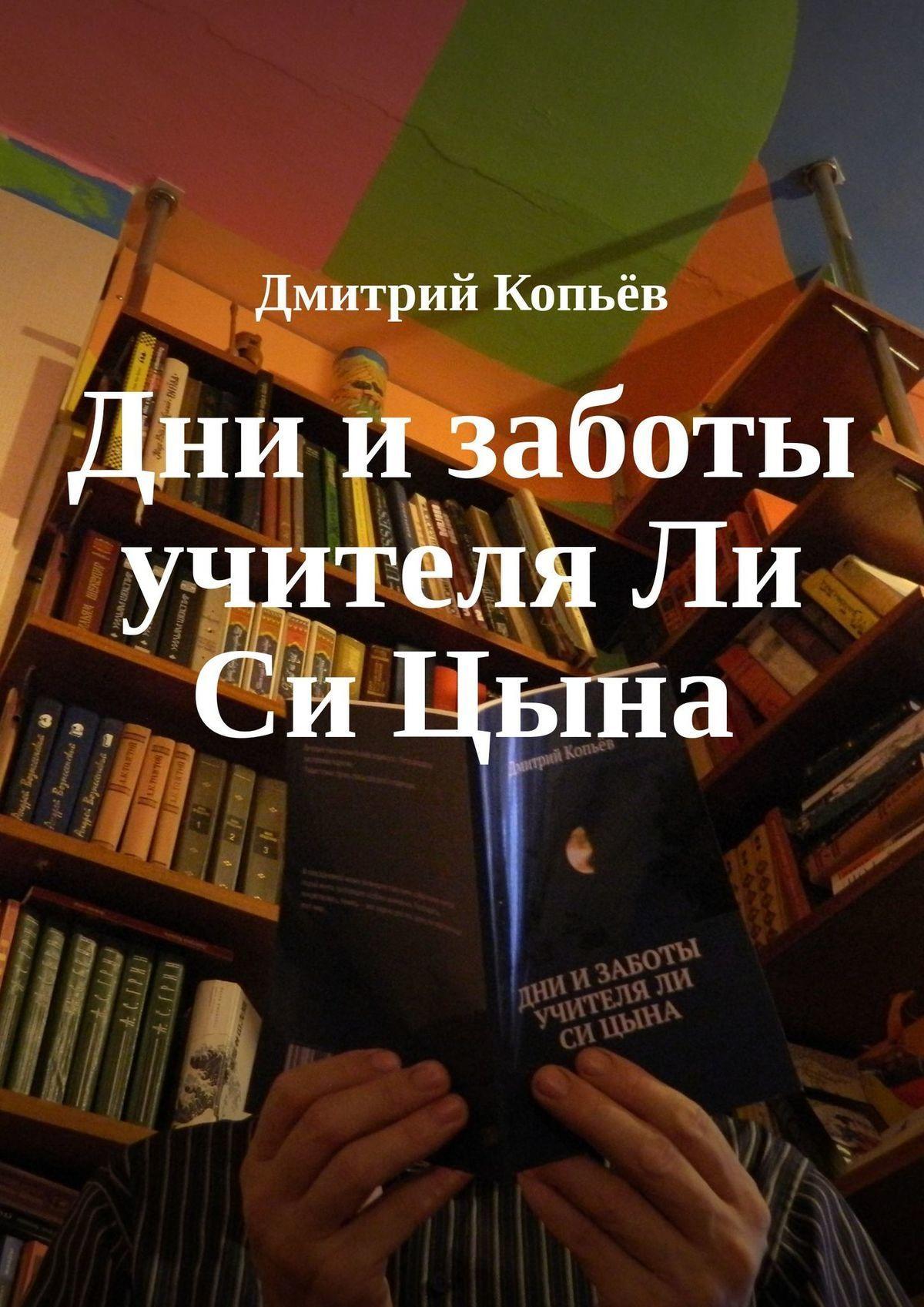 Дмитрий Копьёв - Дни изаботы учителяЛи СиЦына