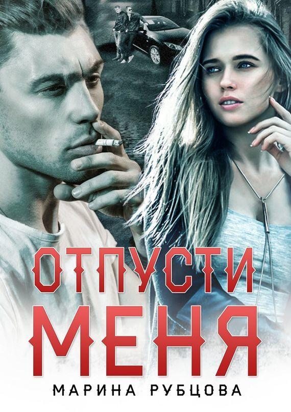 Марина Рубцова - Отпусти меня