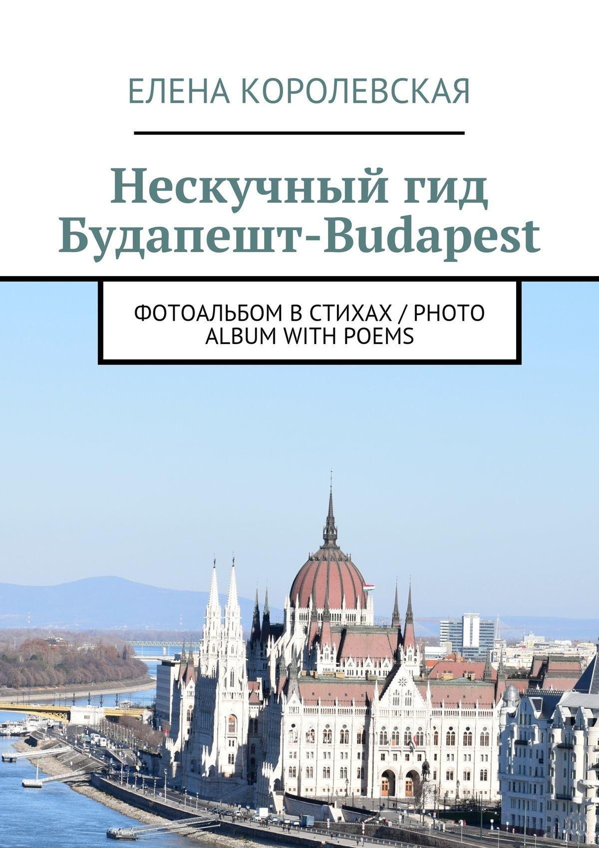 Елена Королевская - Нескучный гид Будапешт-Budapest. Фотоальбом встихах / Photo album with poems