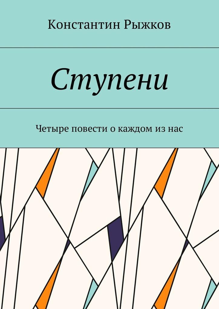 Константин Рыжков - Ступени. Четыре повести окаждом изнас