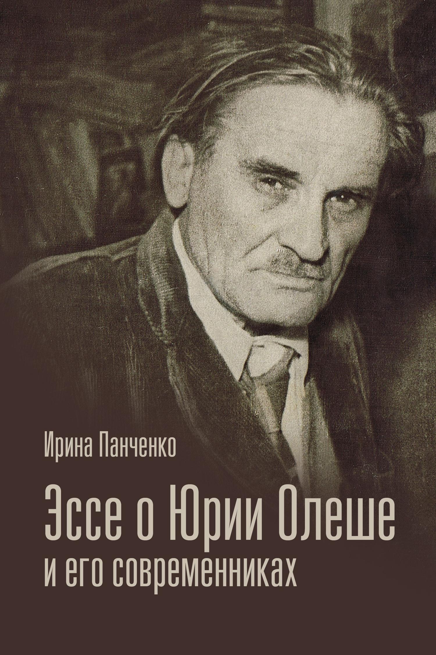 Эссе о Юрии Олеше и его современниках. Статьи. Эссе. Письма.