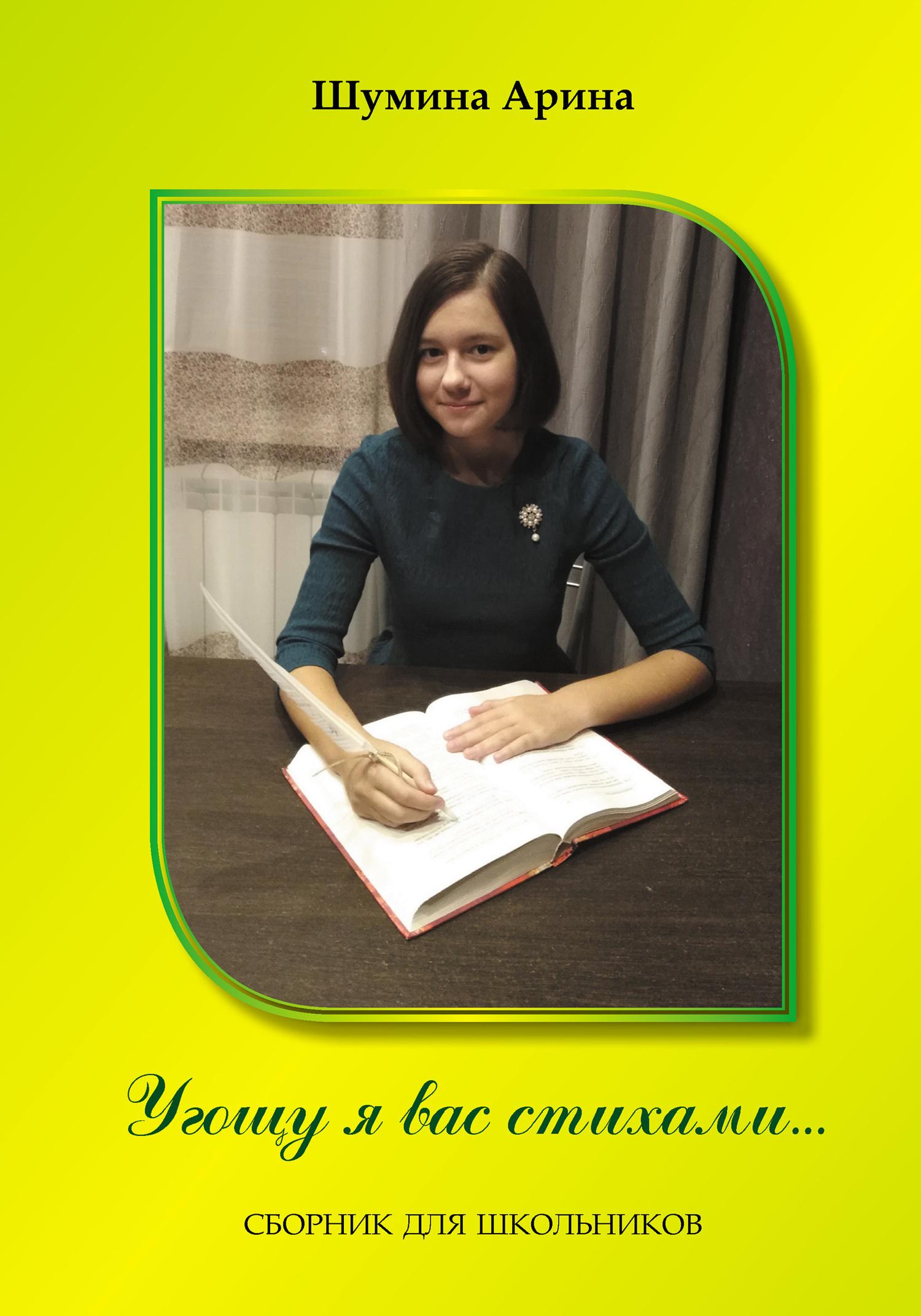Арина Шумина - Угощу я вас стихами