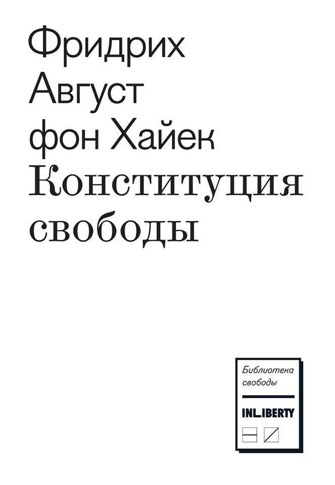 Фридрих фон Хайек - Конституция свободы