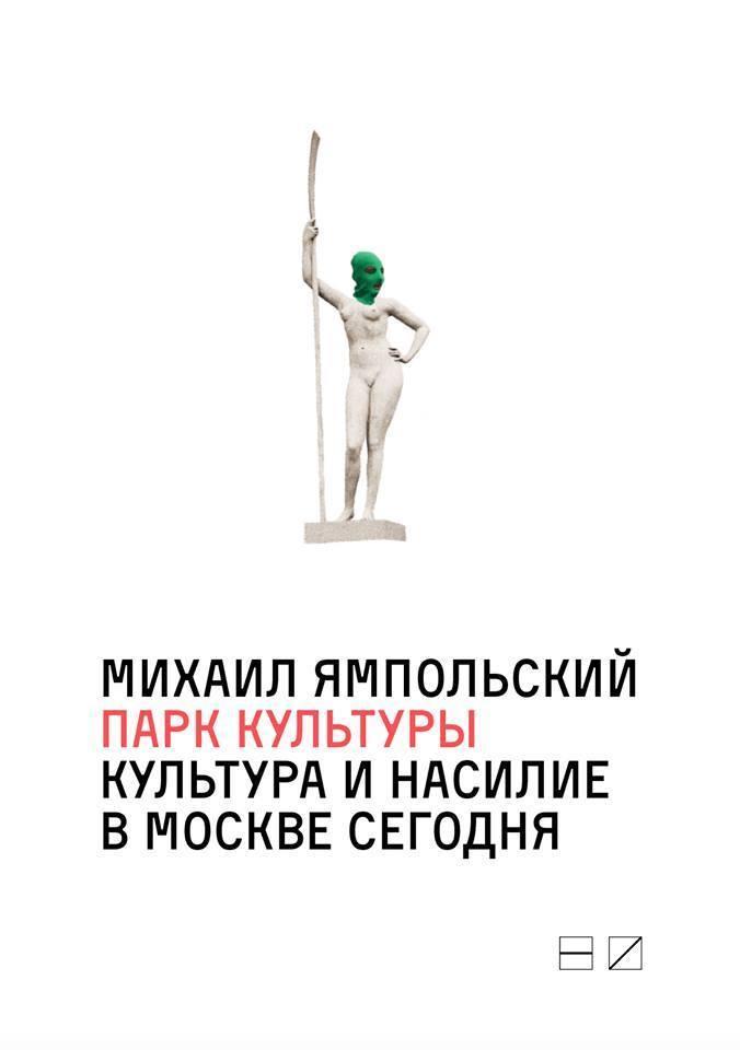Михаил Ямпольский - Парк культуры: Культура и насилие в Москве сегодня