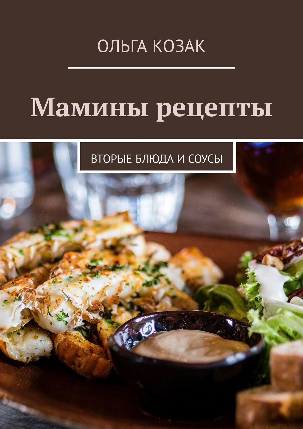 Ольга Козак - Мамины рецепты. Вторые блюда и соусы