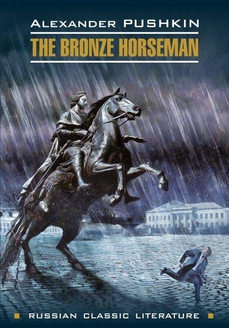 The bronze Horseman / Медный всадник. Книга для чтения на английском языке