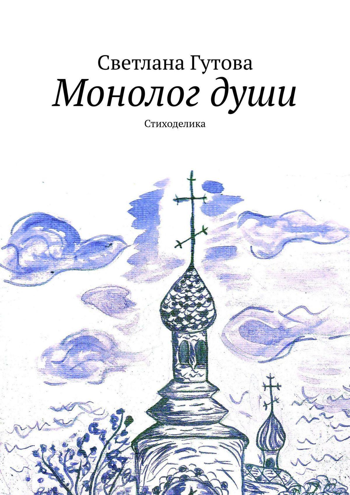 Светлана Гутова - Монолог души. Стиходелика