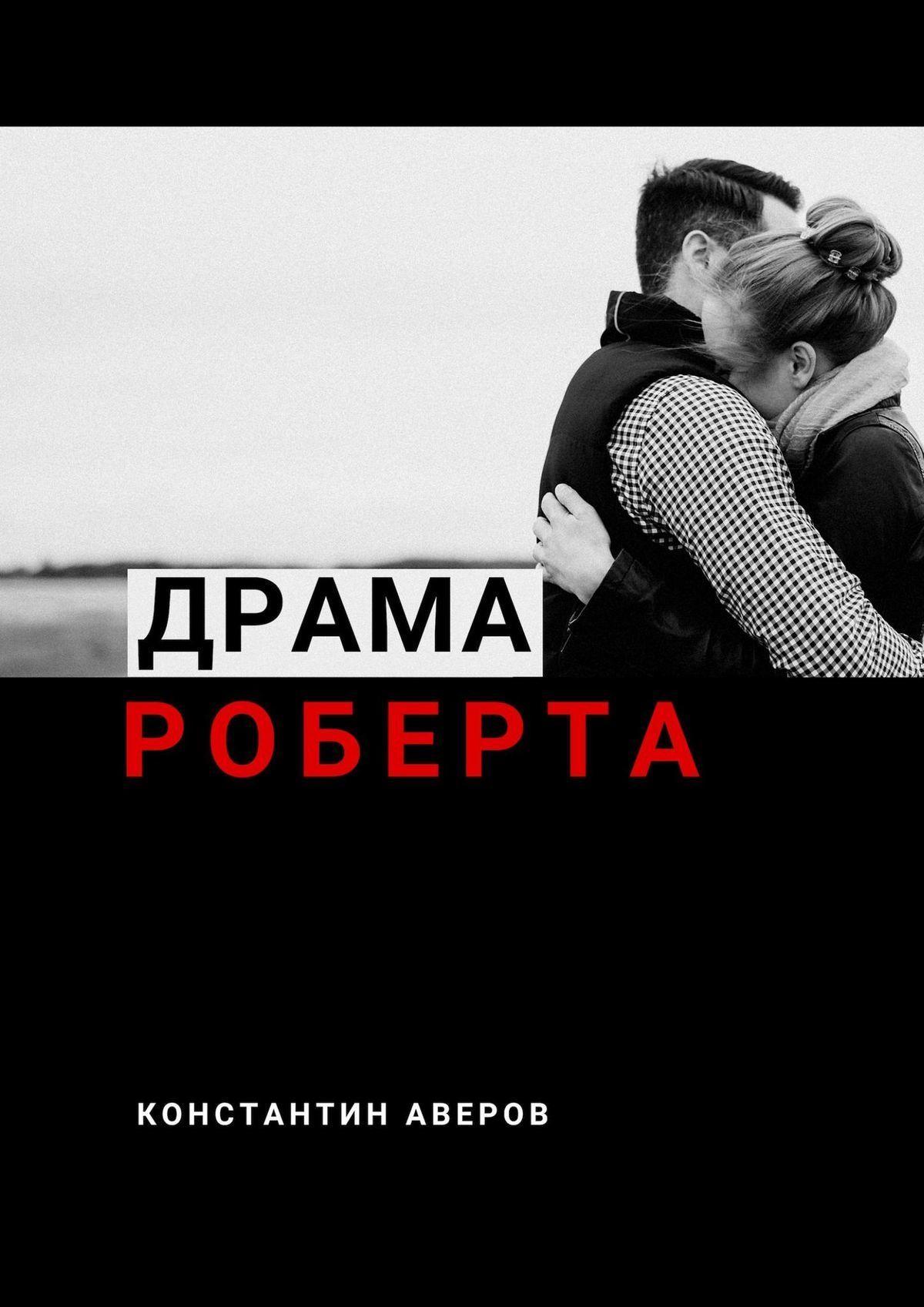 Константин Аверов - Драма Роберта