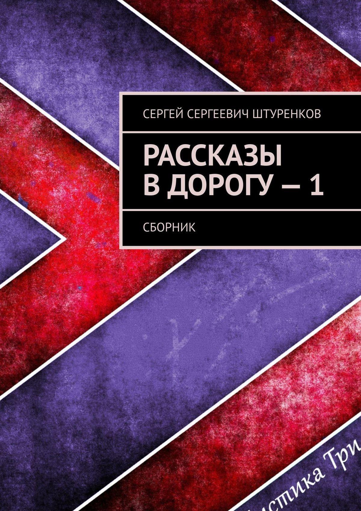 Сергей Штуренков - Рассказы вдорогу– 1. Сборник