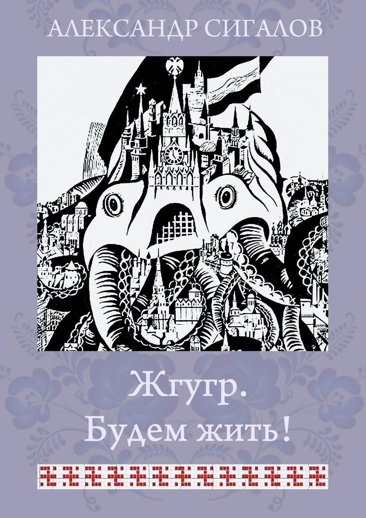 Александр Сигалов - Жгугр. Будемжить! Сказка для взрослых