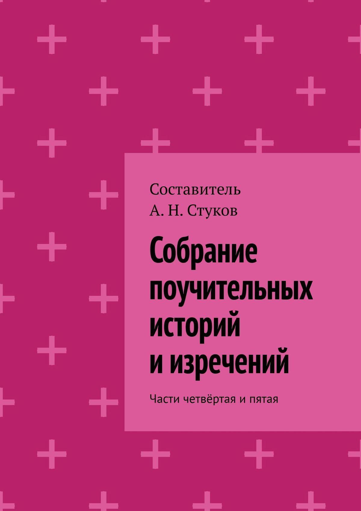 А. Стуков - Собрание поучительных историй иизречений. Части четвёртая ипятая