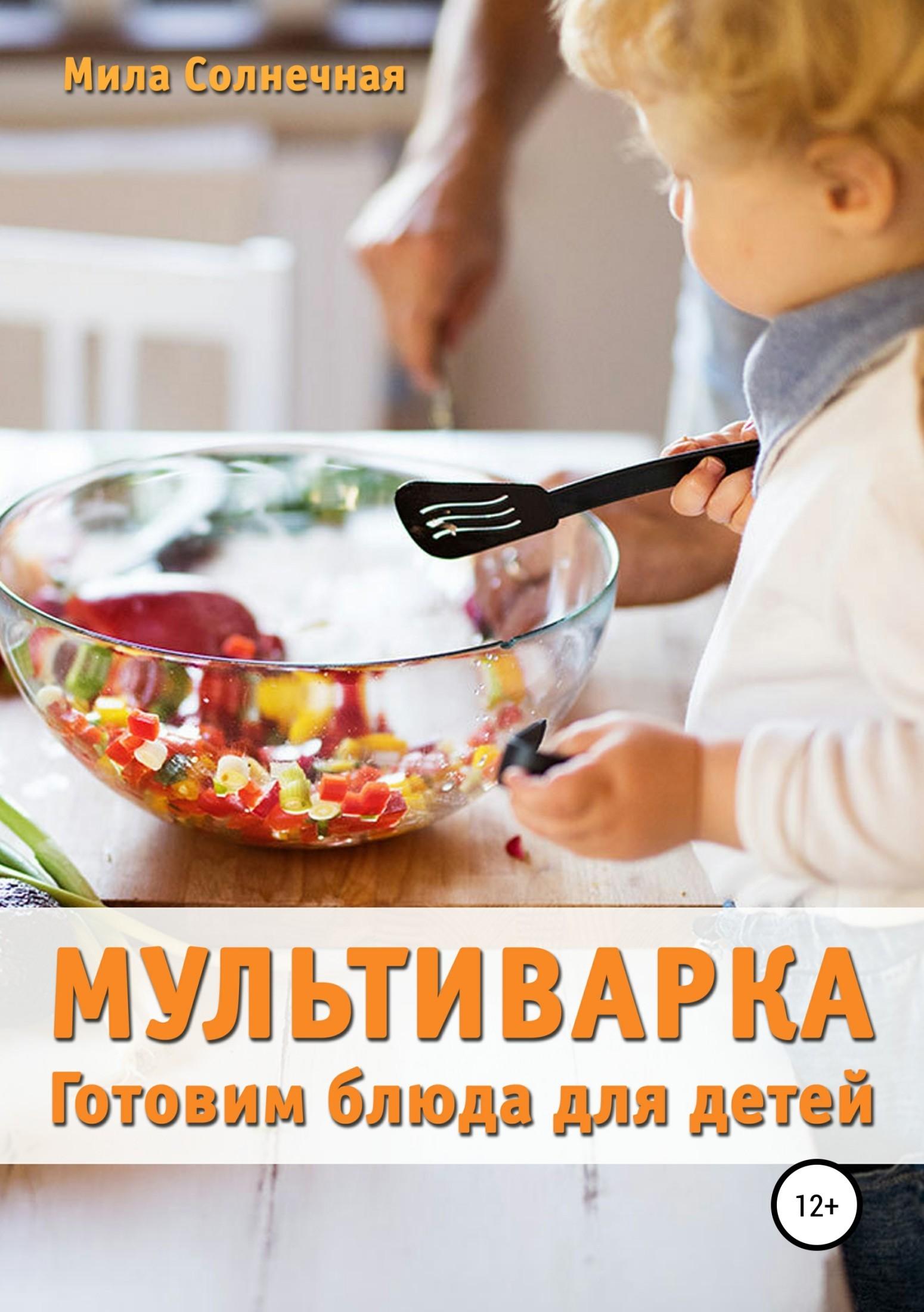 Мультиварка. Готовим блюда для детей