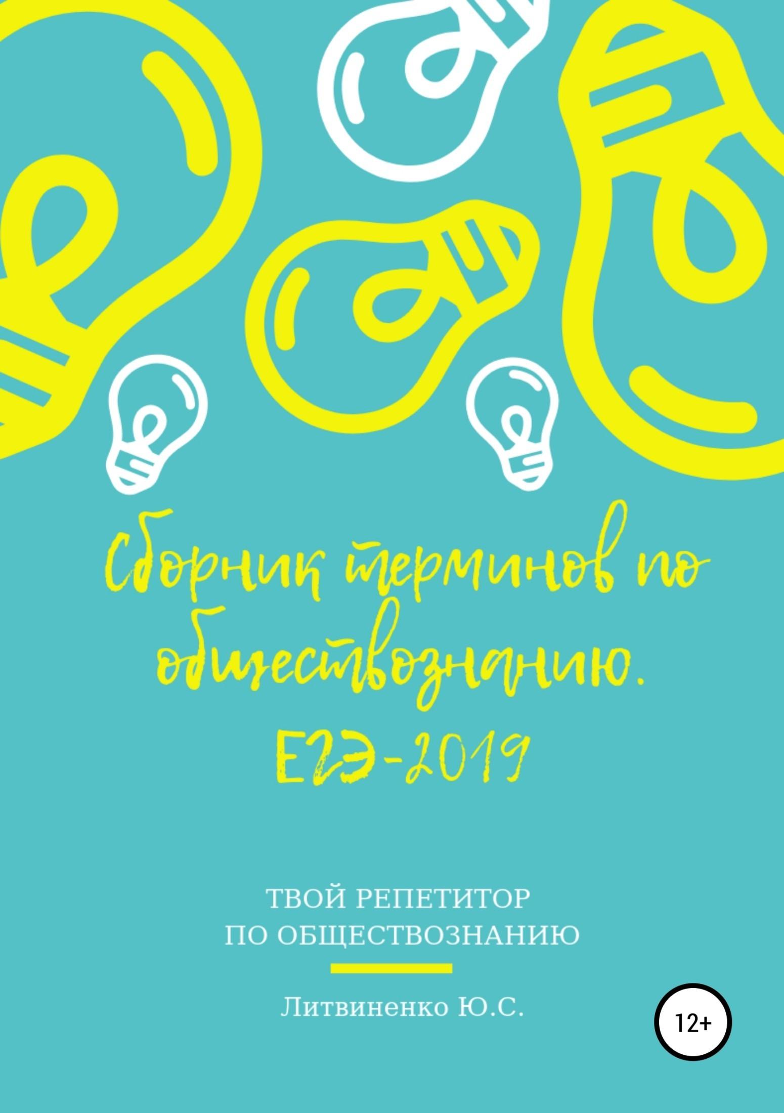 Сборник терминов по обществознанию. ЕГЭ-2019