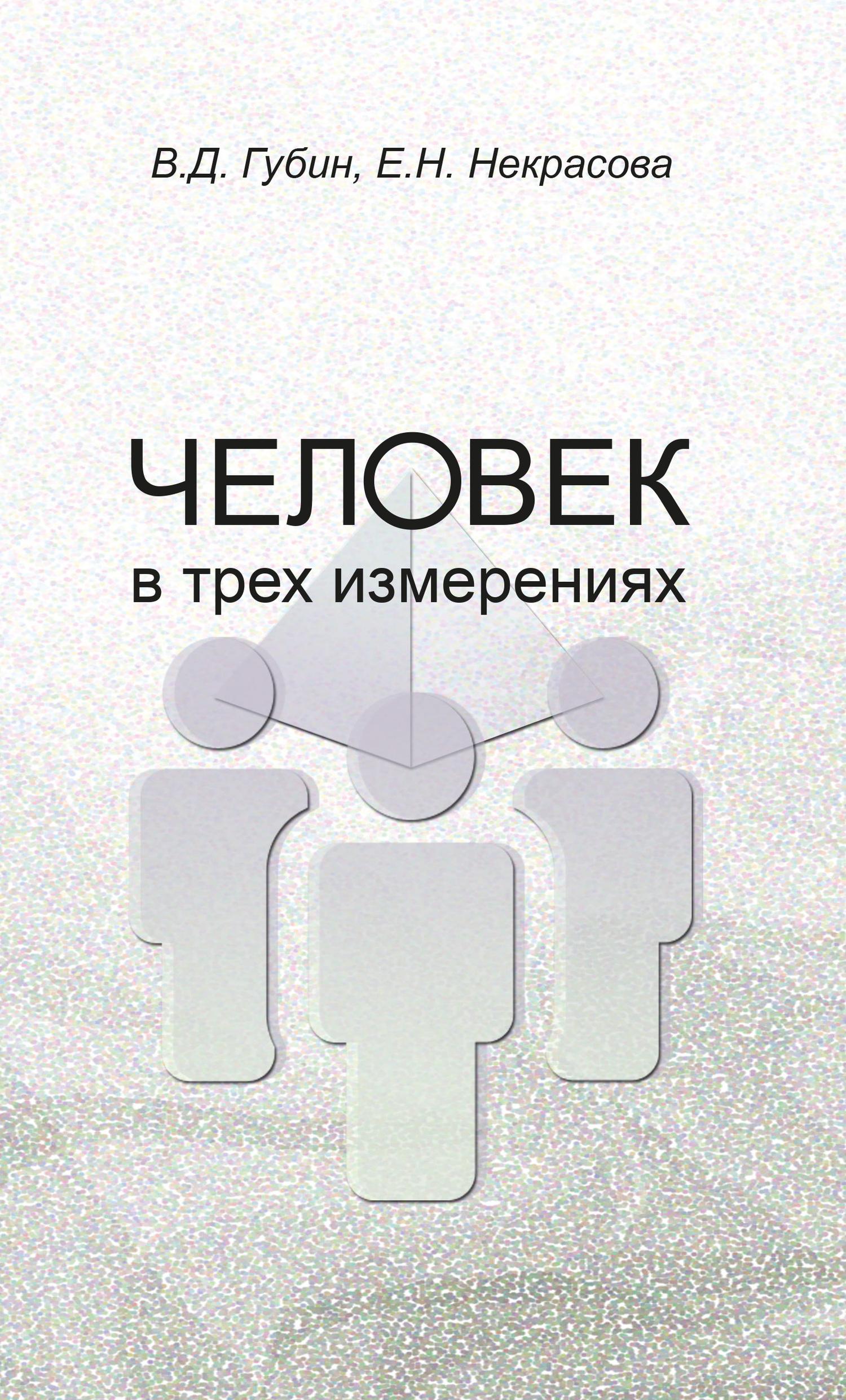 Валерий Губин, Елена Некрасова - Человек в трех измерениях