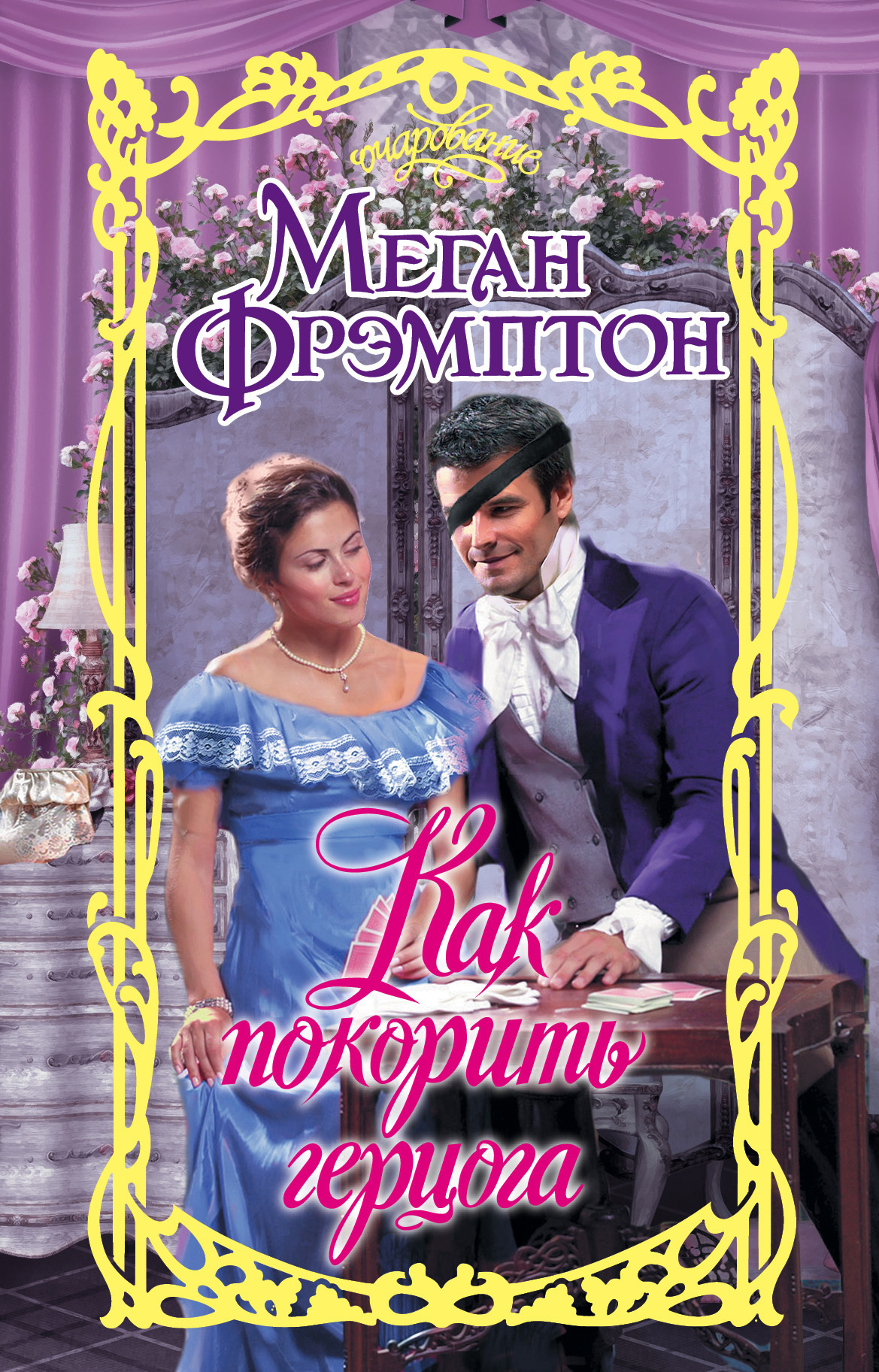 Меган Фрэмптон - Как покорить герцога