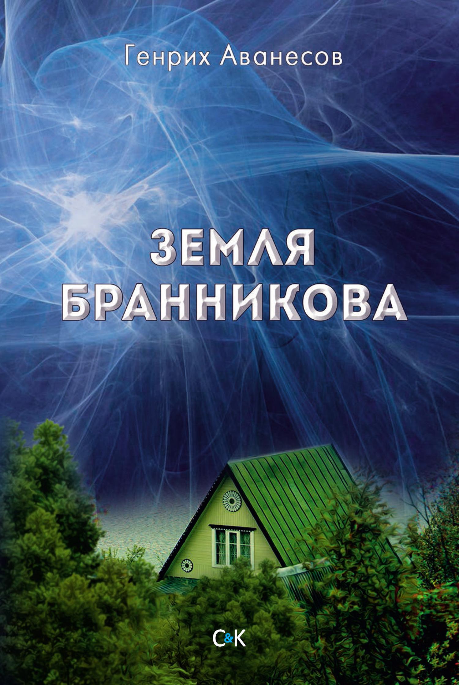 Генрих Аванесов - Земля Бранникова