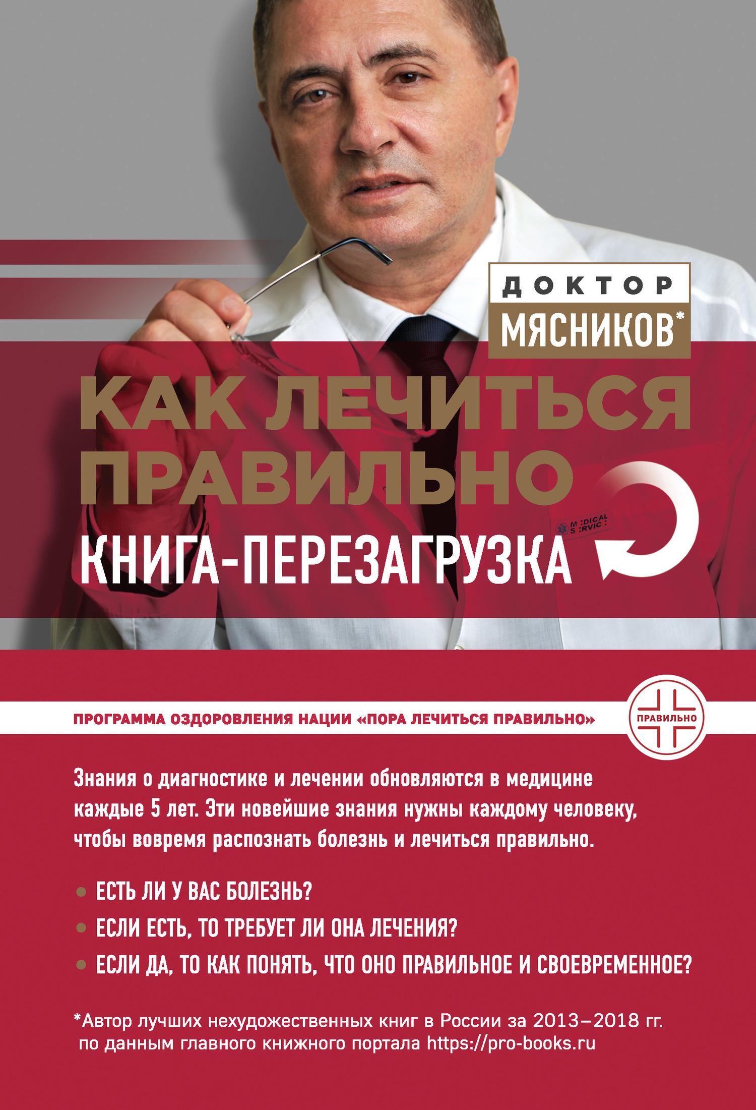 Александр Мясников - Как лечиться правильно. Книга-перезагрузка