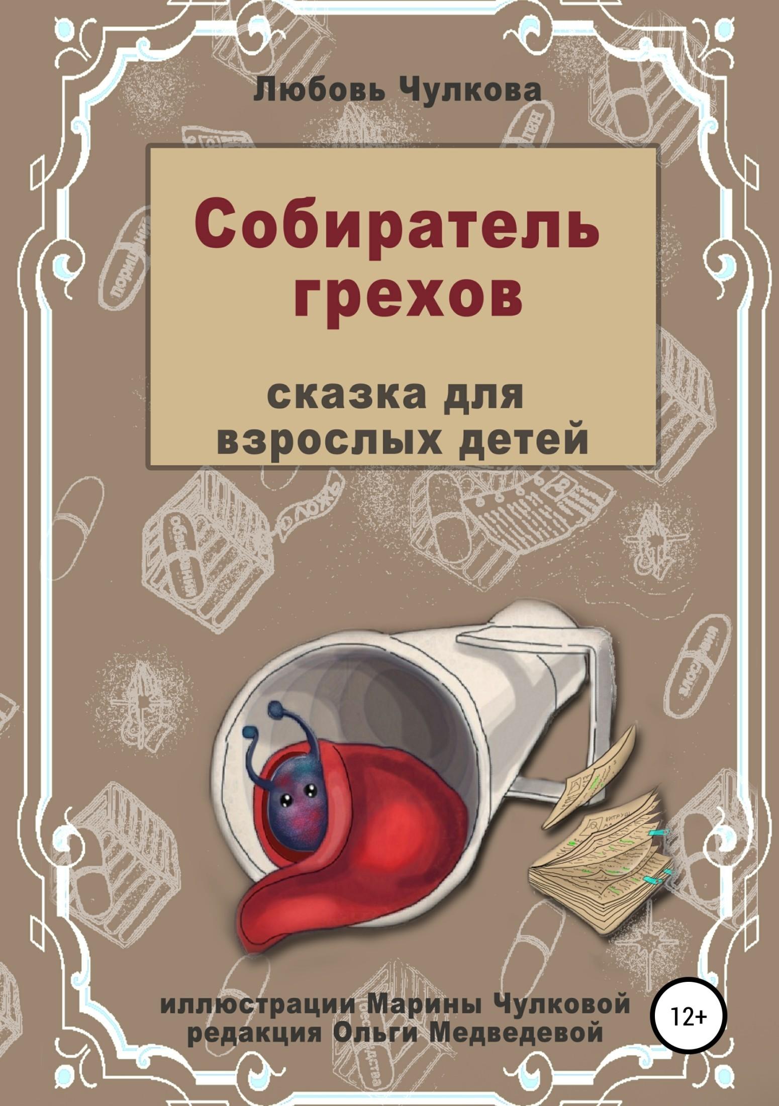 Любовь Чулкова - Собиратель грехов