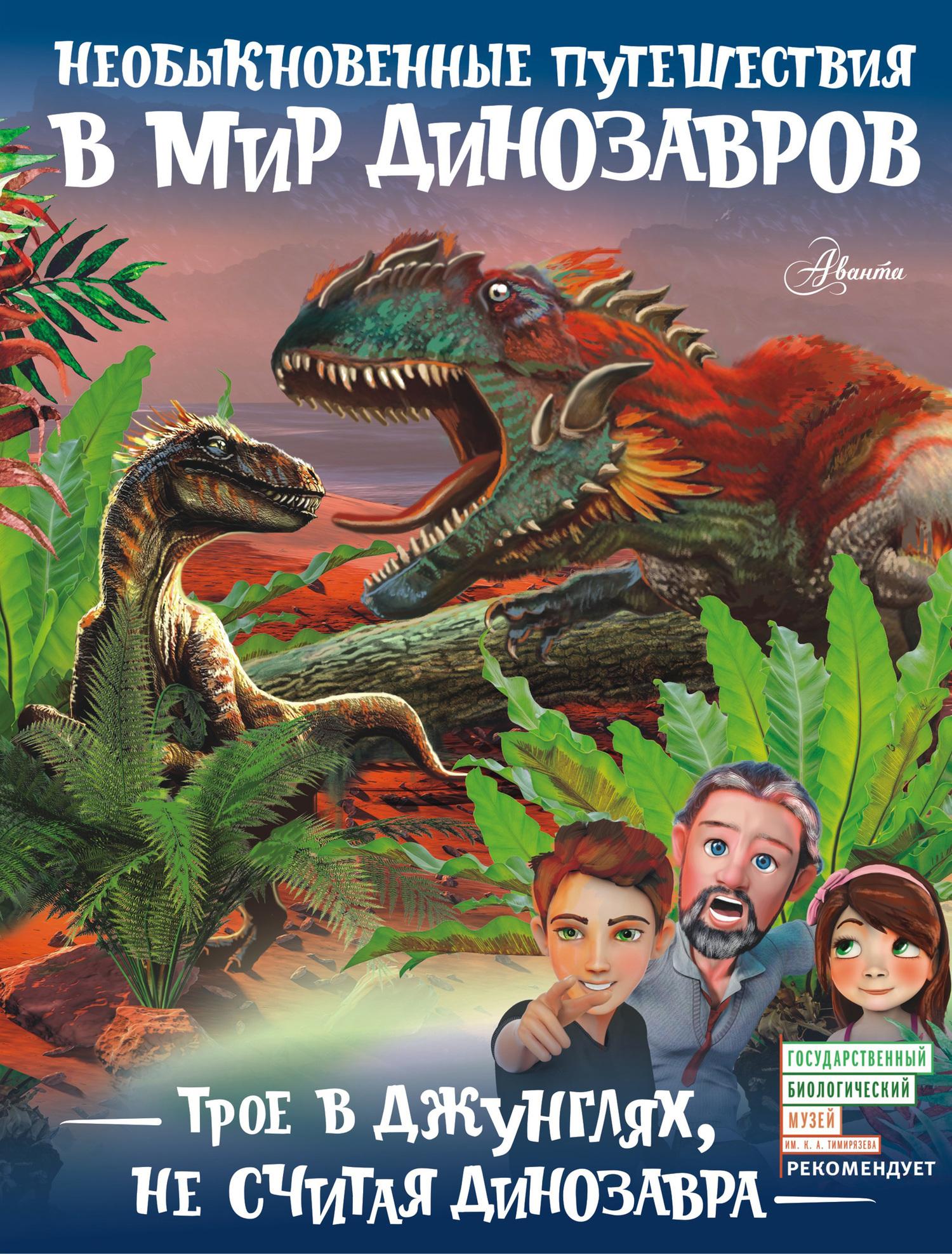Александр Тихонов - Трое в джунглях, не считая динозавра