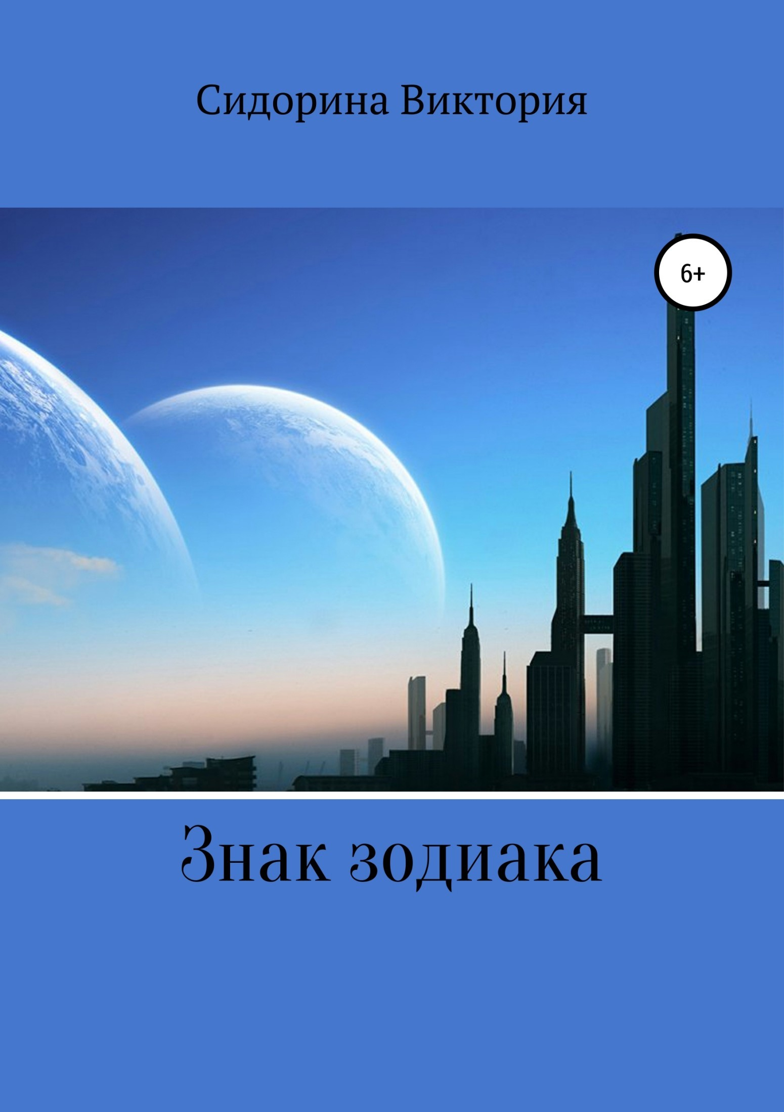 Виктория Сидорина - Знак зодиака