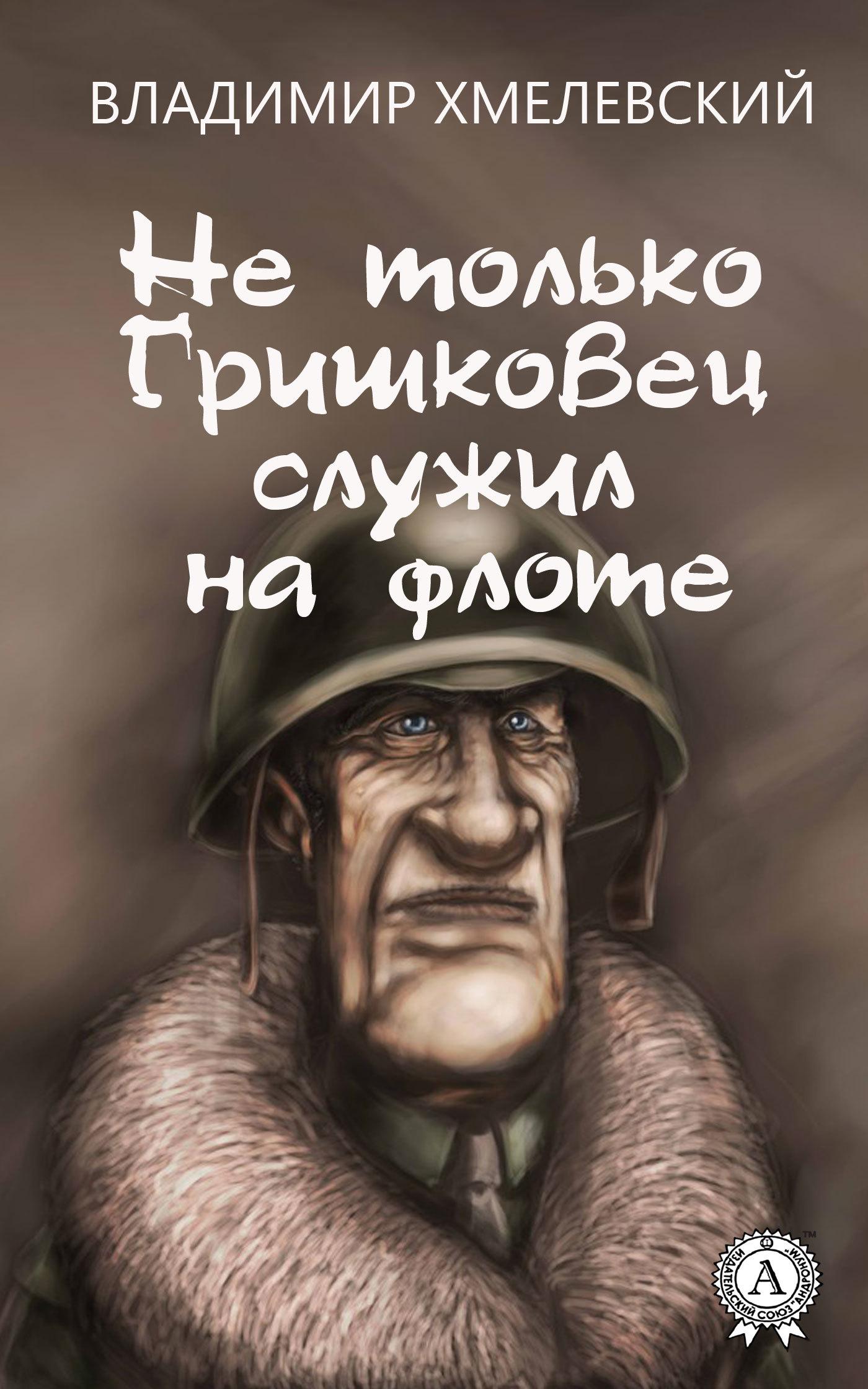 Не только Гришковец служил на флоте