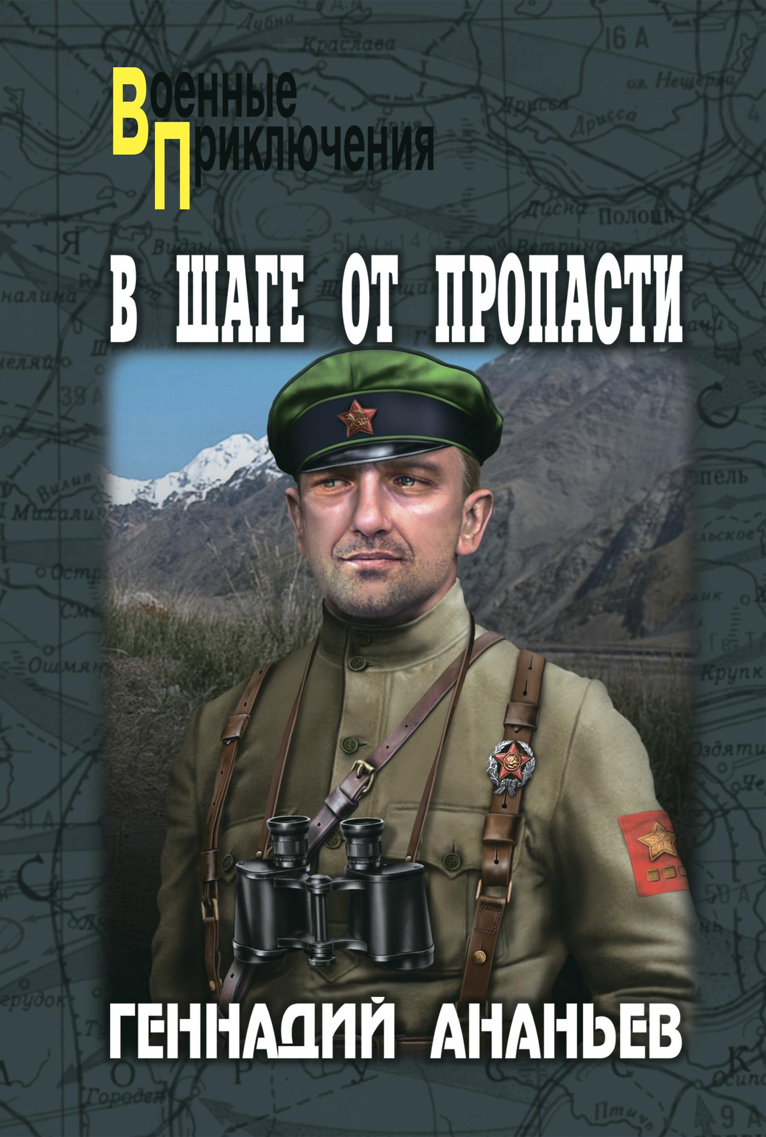 Геннадий Ананьев - В шаге от пропасти