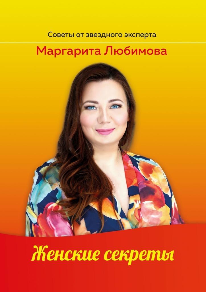 Маргарита Любимова - Женские секреты