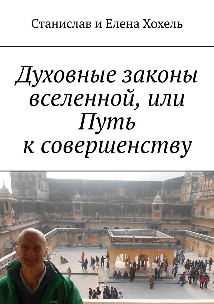 Елена Хохель, Станислав Хохель - Духовные законы вселенной, или Путь ксовершенству