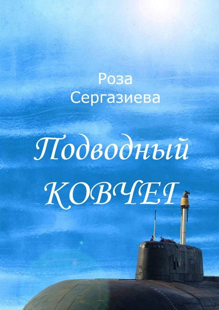 Роза Сергазиева - Подводный ковчег