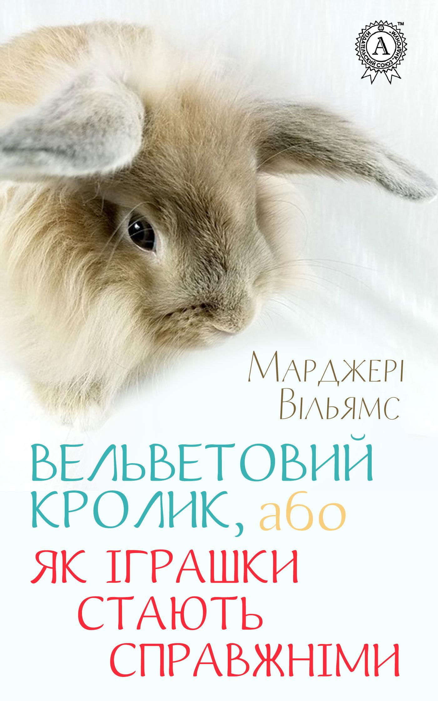 Вельветовий Кролик, або Як іграшки стають справжніми