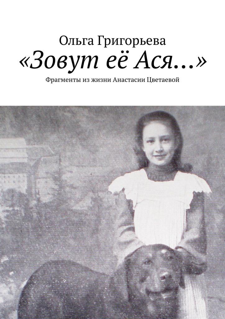 «Зовут её Ася…». Фрагменты изжизни Анастасии Цветаевой