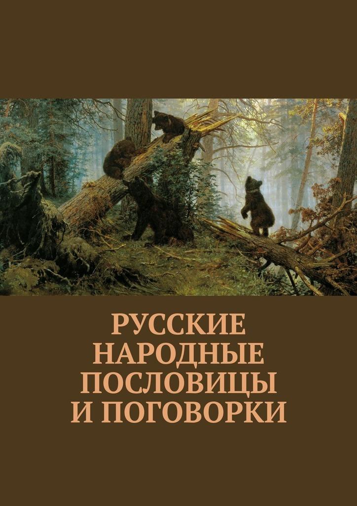 Павел Рассохин - Русские народные пословицы и поговорки