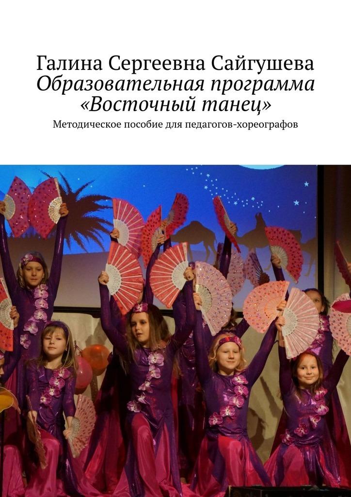 Образовательная программа «Восточный танец». Методическое пособие для педагогов-хореографов
