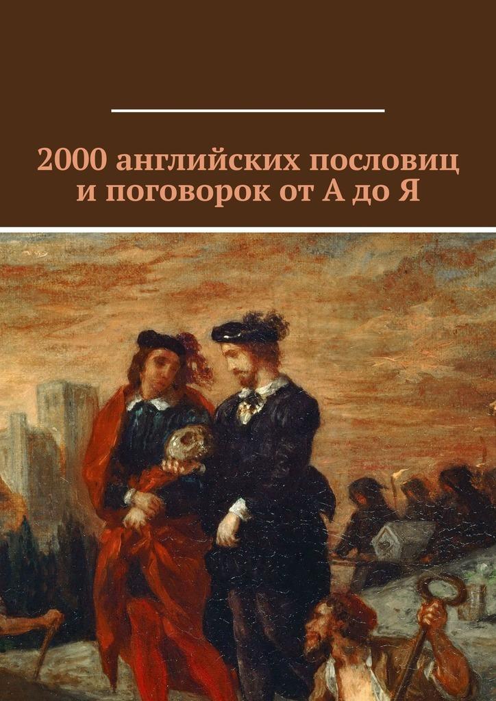 Павел Рассохин - 2000английских пословиц ипоговорок отАдоЯ